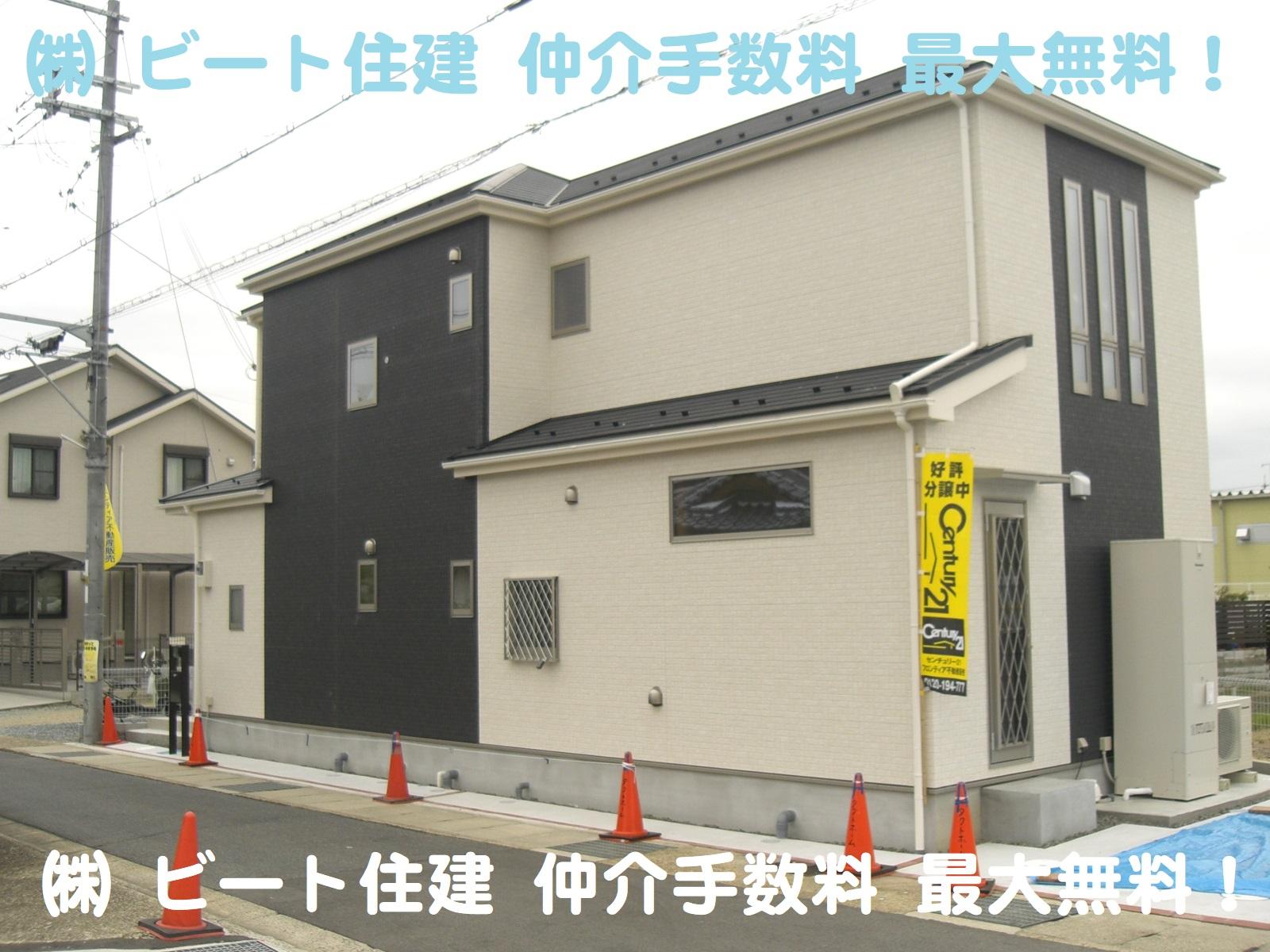 奈良県 新築 ビート住建 斑鳩町 お買い得 仲介手数料 最大無料