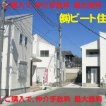 斑鳩町 龍田西 新築 残5棟 5号棟~9号棟 好評分譲中!