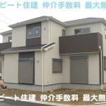 香芝市 下田東 新築 追加5棟 1号棟~5号棟 新規分譲中!