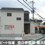奈良県 新築 ビート住建 大和高田市 新築 お買い得 仲介手数料 最大無料