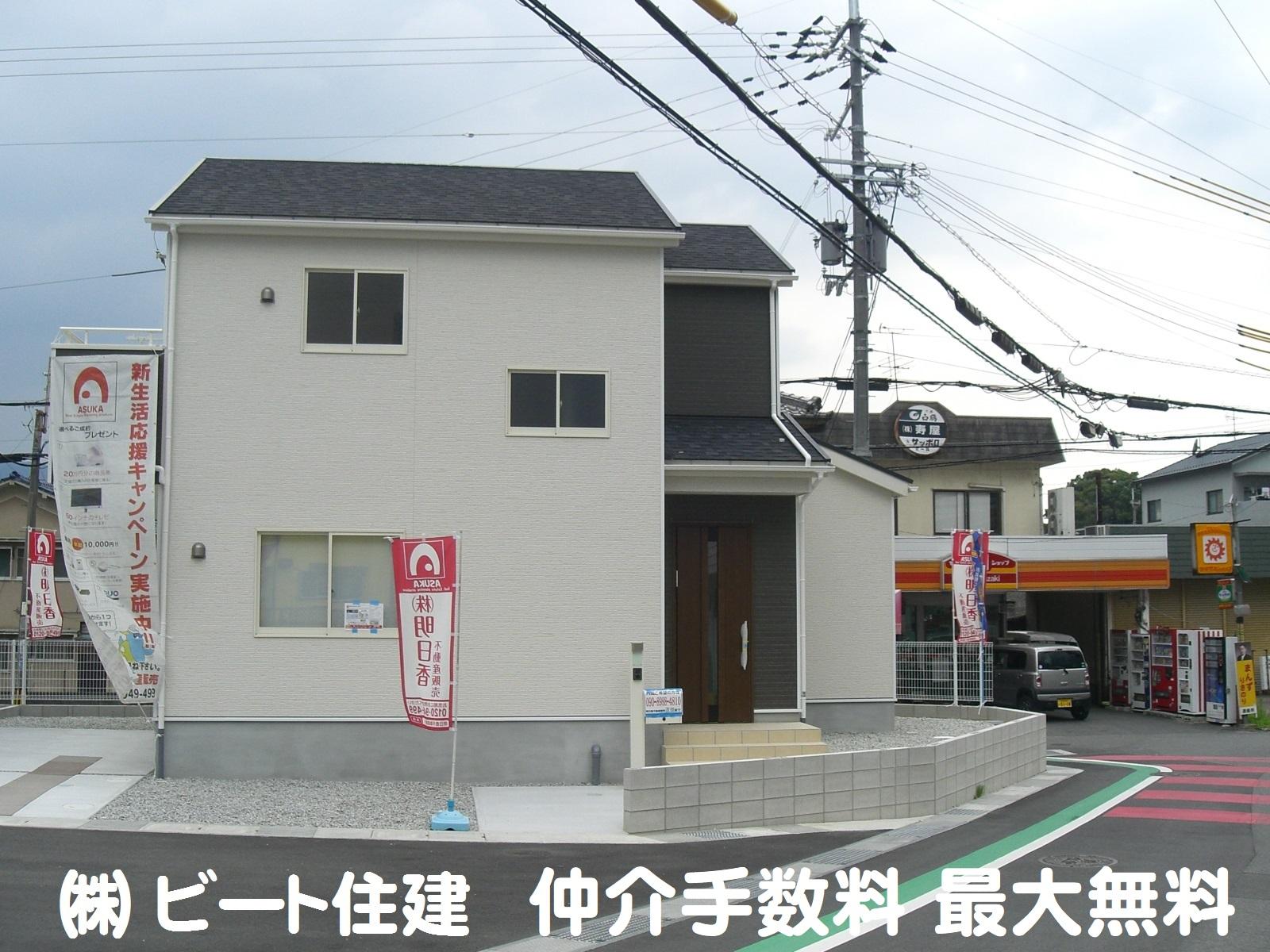 奈良県 大和高田市 新築 お買い得 ビート住建 お買い得 値引き 仲介手数料 最大無料