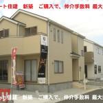 大和高田市 南今里町 新築 全8棟 完売しました!