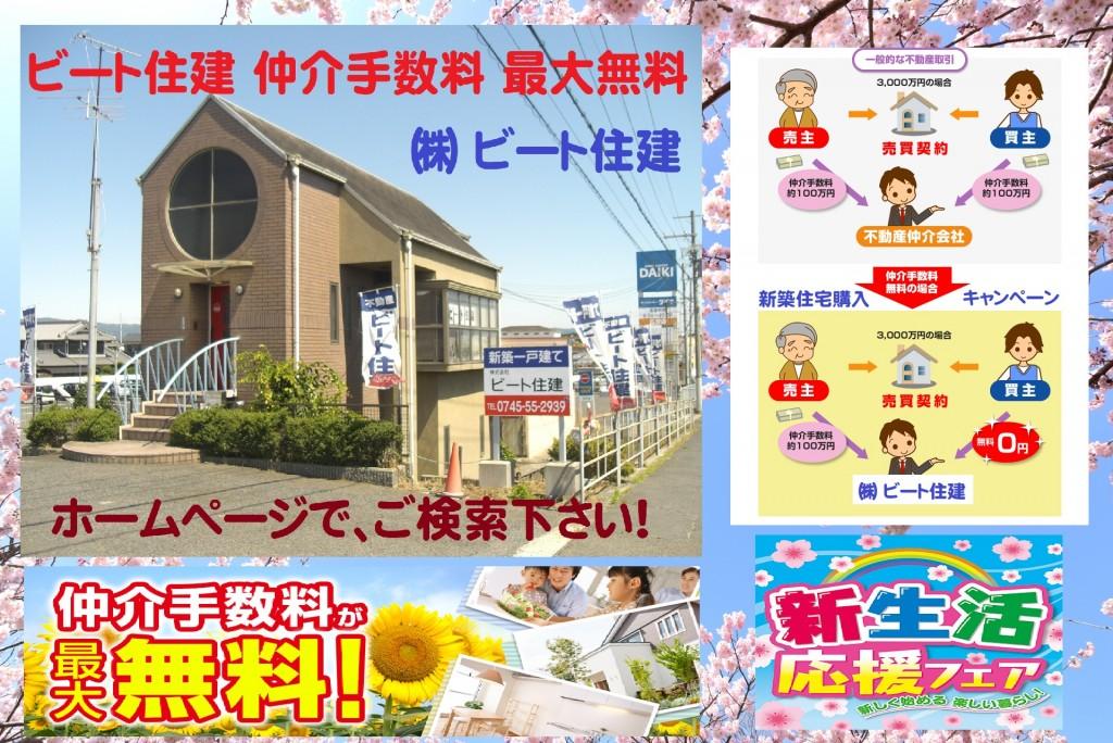 新築住宅 ビート住建 新生活応援キャンペーン 仲介手数料無料です!