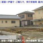 田原本町 宮古 新築 限定1棟 現地画像 好評分譲中