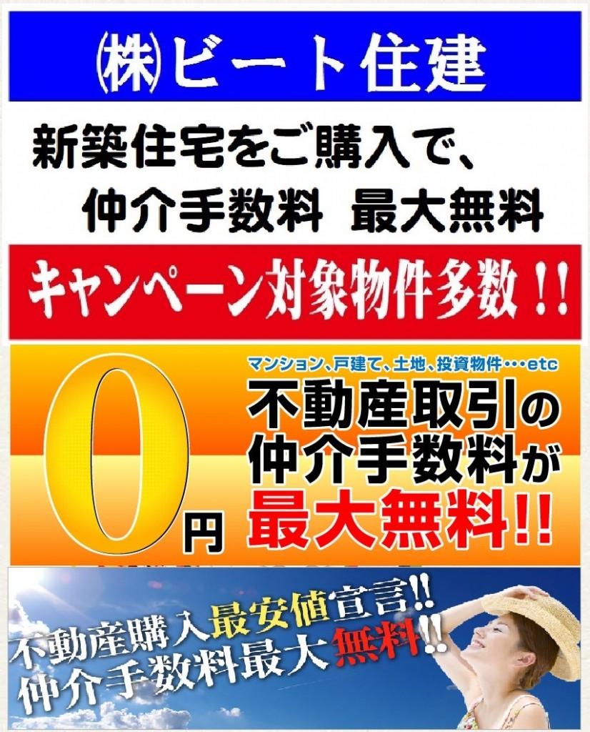 飯田グループ 新築 仲介手数料 無料 お見積もり お気軽に! (3)