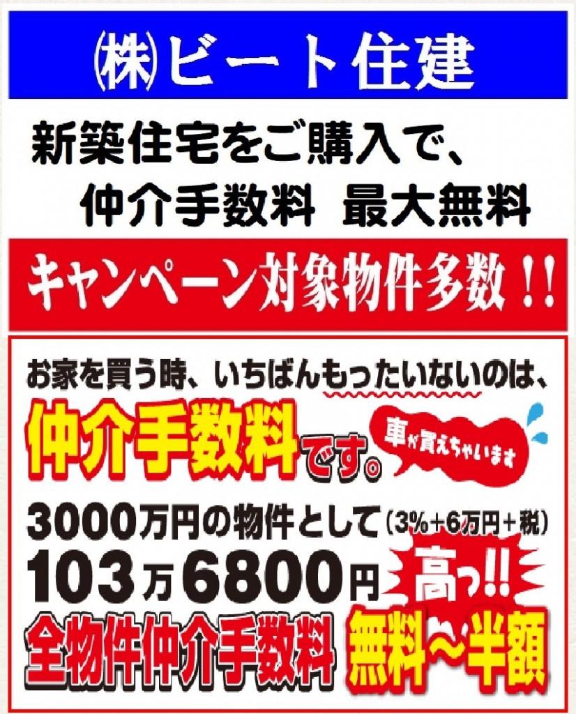 新築 ご購入で、 仲介手数料 無料 お見積もり お気軽に! (3)