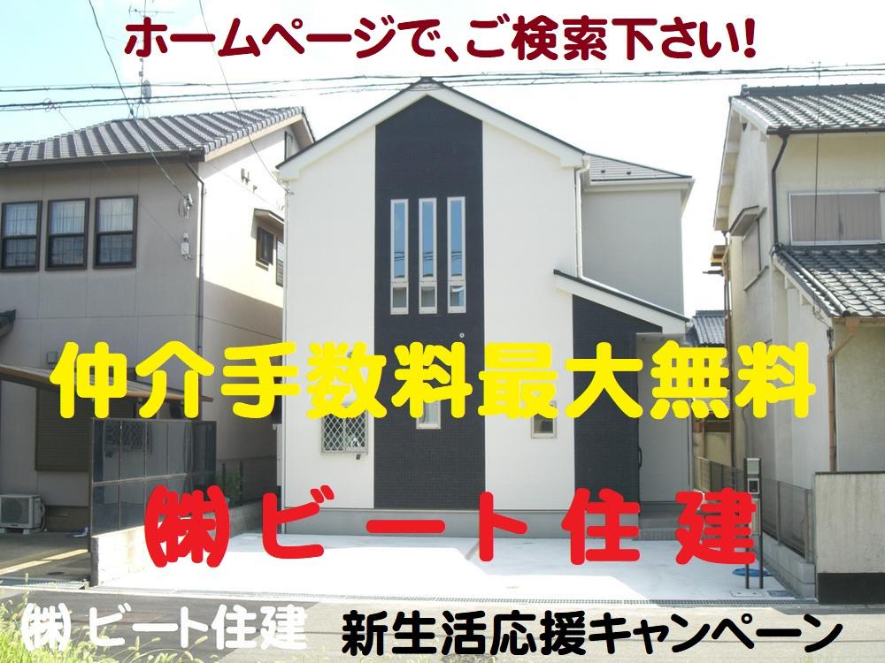 ビート住建仲介手数料無料 応援キャンペーン お買い得 (4)
