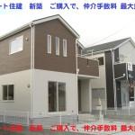 大和高田市 中三倉堂 新築 全2棟 契約終了です!