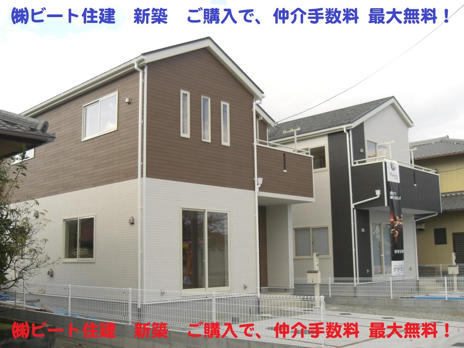 大和高田市 中三倉堂 新築 お買い得 値引き交渉 頑張ります!