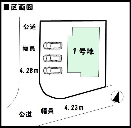 河合町 泉台 新築 角地 1号棟 新規 分譲中です!
