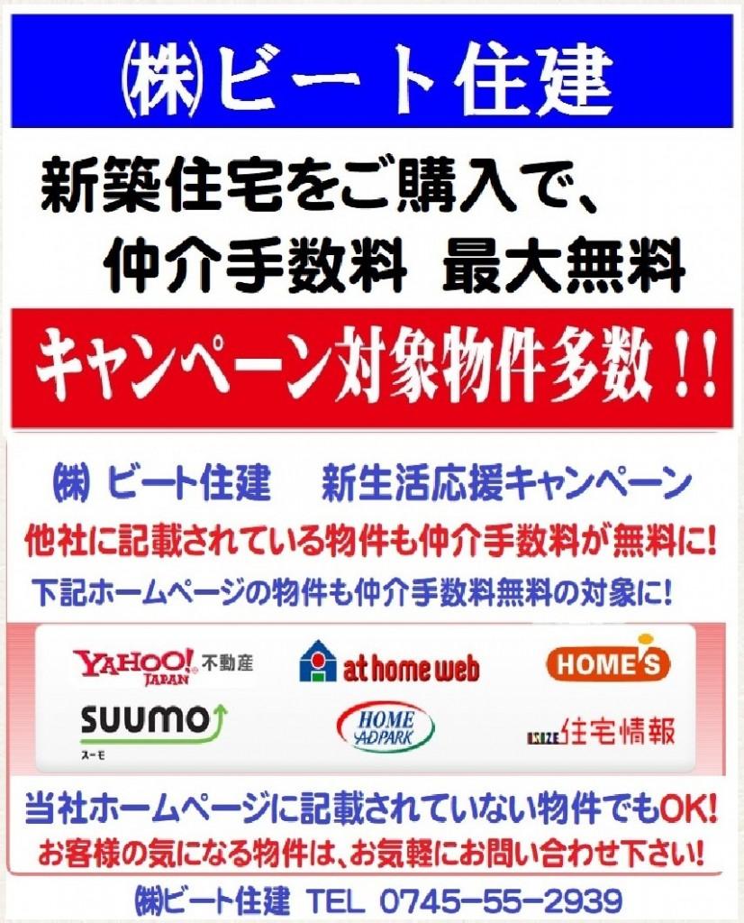 新築一戸建て ご購入で、 仲介手数料 無料 お見積もり お気軽に! (3)