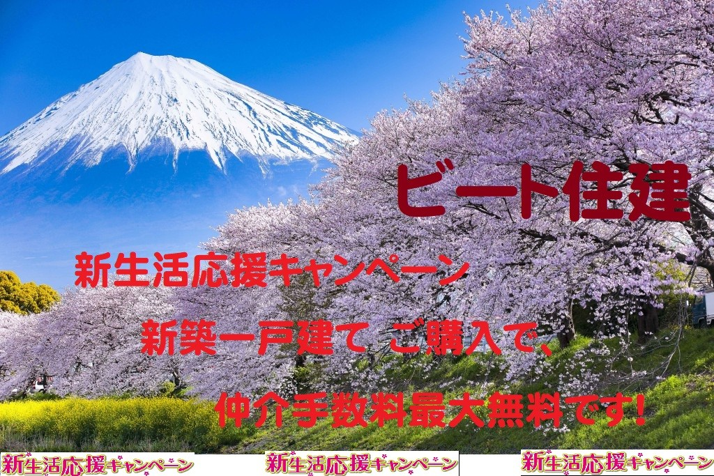 奈良県 広陵町 ビート住建 新生活応援キャンペーン