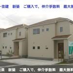 大和高田市 市場 新築 全11棟 残1棟 1号棟~6号棟 完売です!