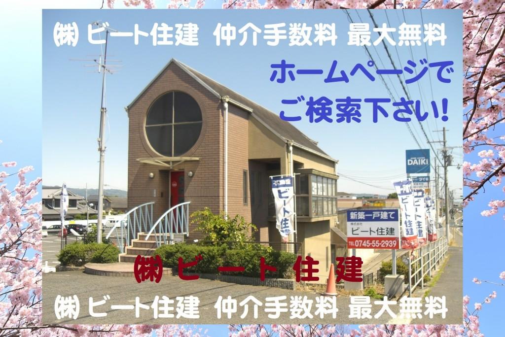 ビート住建 新築一戸建て 飯田グループ 新生活応援キャンペーン 仲介手数料無料!