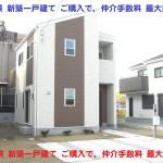 広陵町 大野 新築 全2棟 残1棟 大幅値下げです!