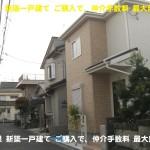 橿原市 中曽司町 新築 限定1棟 大幅値下げです。