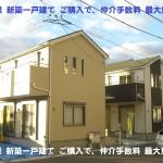 田原本町 鍵 新築 全2棟 好評分譲中 大幅値下げ!