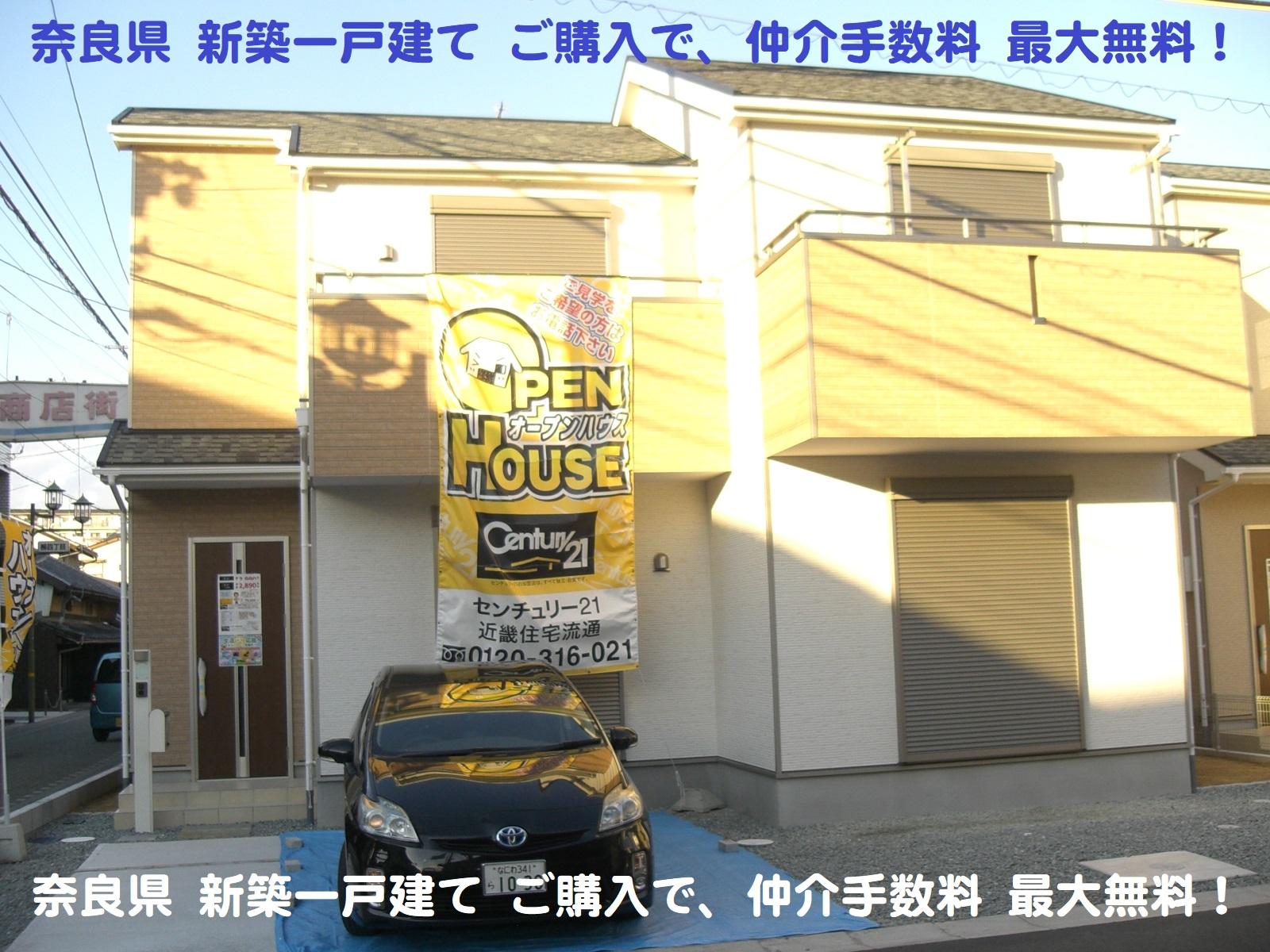 奈良県 新築 ビート住建 大和郡山市 お買い得 仲介手数料 最大無料