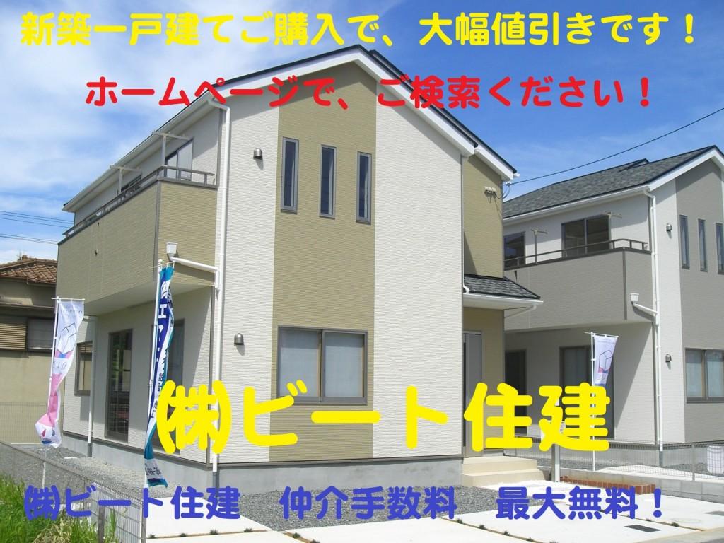 飯田グループ 新築 ご購入で、仲介手数料 最大無料で、ご購入して頂けます!  ビート住建 住宅ローン代行費用も無料です! (40)