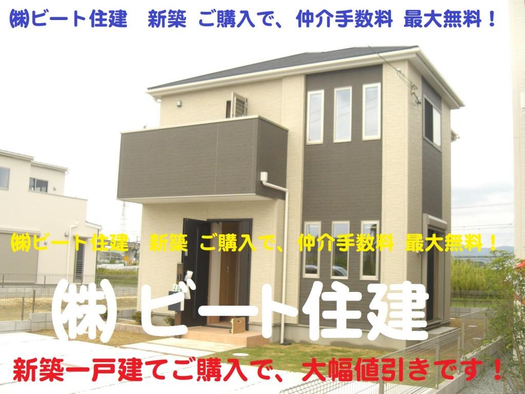 飯田グループ 新築 ご購入で、仲介手数料 最大無料で、ご購入して頂けます!  ビート住建 住宅ローン代行費用も無料です! (1)