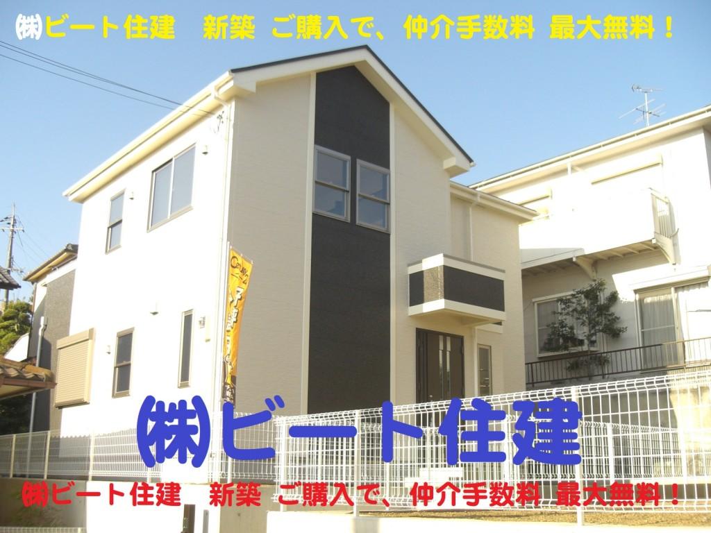 飯田グループ 新築 ご購入で、仲介手数料 最大無料で、ご購入して頂けます!  ビート住建 住宅ローン代行費用も無料です! (32)