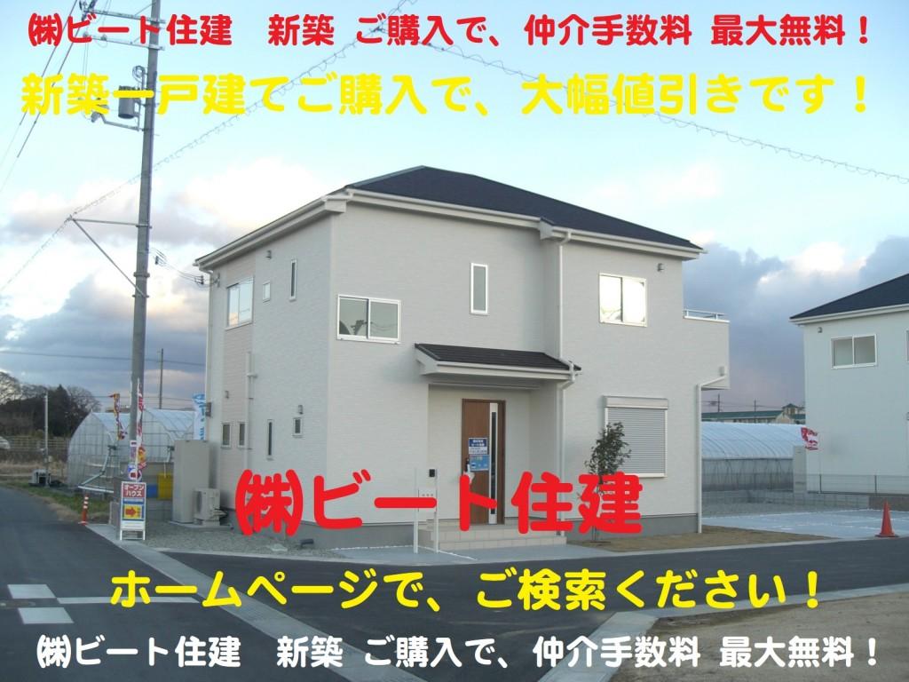 飯田グループ 新築 ご購入で、仲介手数料 最大無料で、ご購入して頂けます!  ビート住建 住宅ローン代行費用も無料です! (35)