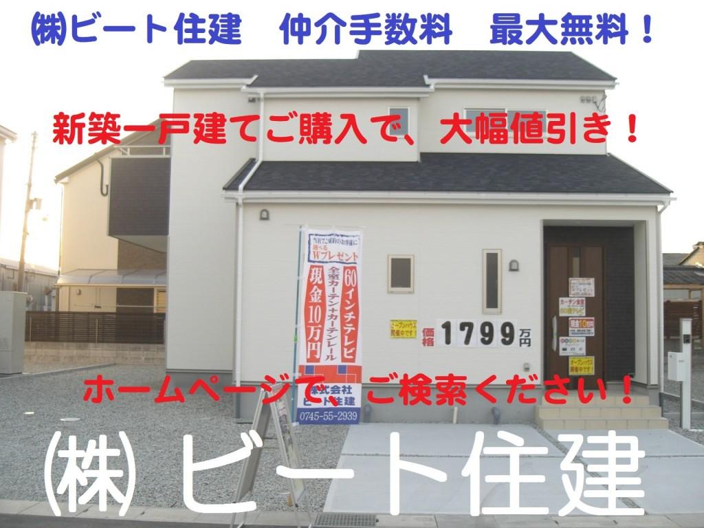 飯田グループ 新築 ご購入で、仲介手数料 最大無料で、ご購入して頂けます!  ビート住建 住宅ローン代行費用も無料です! (39)