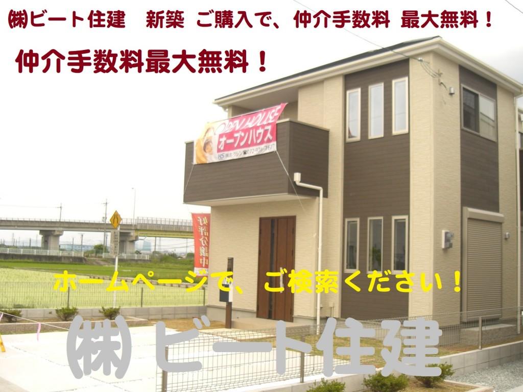 飯田グループ 新築 ご購入で、仲介手数料 最大無料で、ご購入して頂けます!  ビート住建 住宅ローン代行費用も無料です! (15)