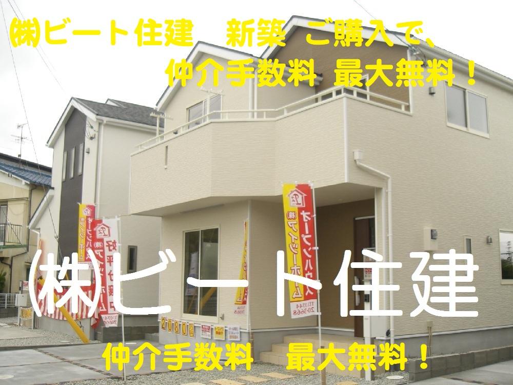 飯田グループ 新築 ご購入で、仲介手数料 最大無料で、ご購入して頂けます!  ビート住建 住宅ローン代行費用も無料です! (23)