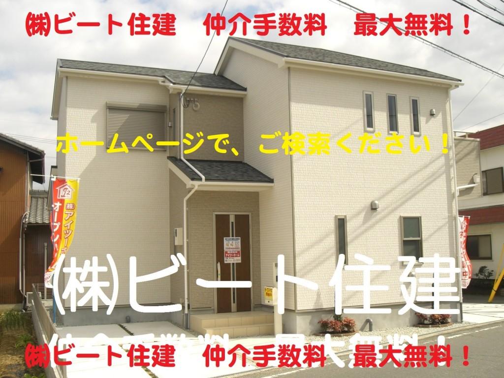 飯田グループ 新築 ご購入で、仲介手数料 最大無料で、ご購入して頂けます!  ビート住建 住宅ローン代行費用も無料です! (38)
