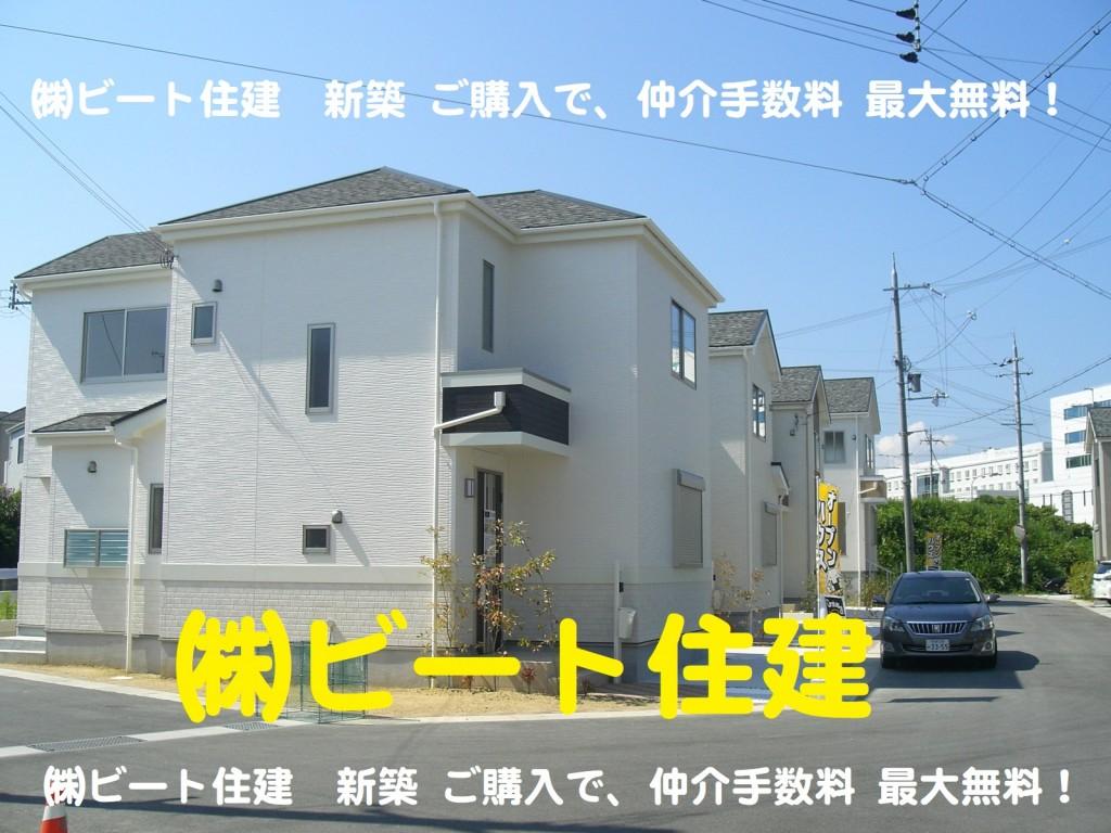 飯田グループ 新築 ご購入で、仲介手数料 最大無料で、ご購入して頂けます!  ビート住建 住宅ローン代行費用も無料です! (49)