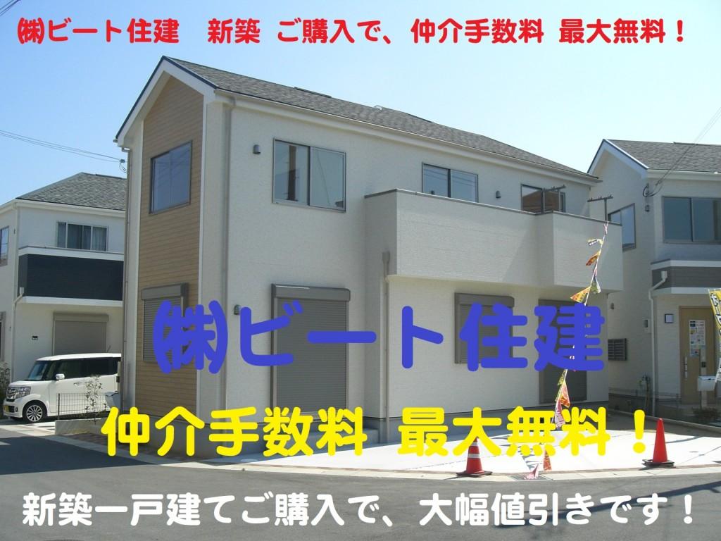 飯田グループ 新築 ご購入で、仲介手数料 最大無料で、ご購入して頂けます!  ビート住建 住宅ローン代行費用も無料です! (53)
