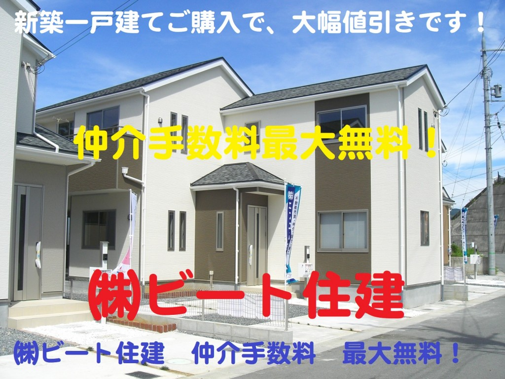 飯田グループ 新築 ご購入で、仲介手数料 最大無料で、ご購入して頂けます!  ビート住建 住宅ローン代行費用も無料です! (42)