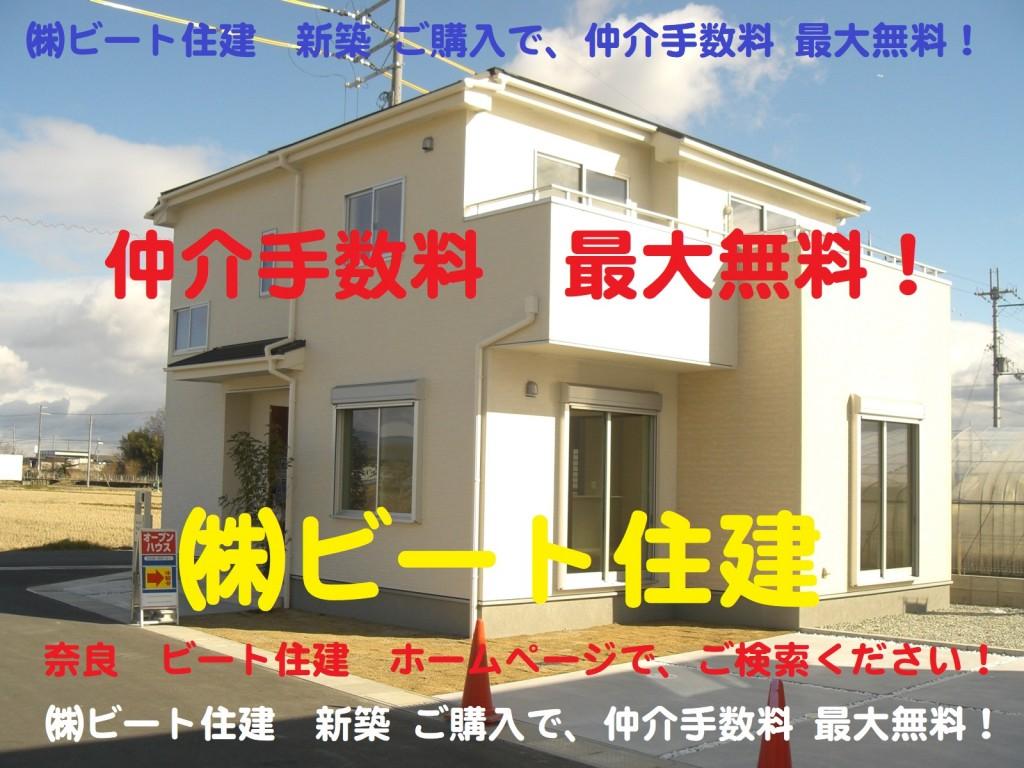 飯田グループ 新築 ご購入で、仲介手数料 最大無料で、ご購入して頂けます!  ビート住建 住宅ローン代行費用も無料です! (36)