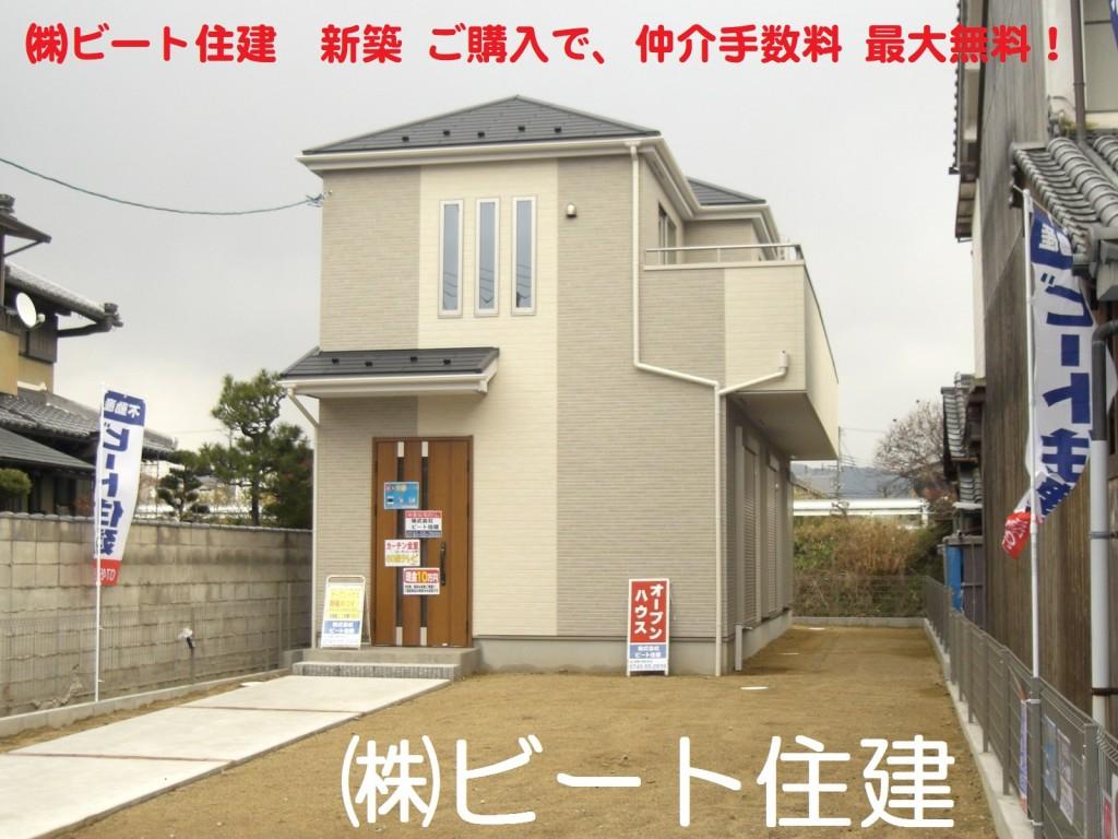 飯田グループ 新築 ご購入で、仲介手数料 最大無料で、ご購入して頂けます!  ビート住建 住宅ローン代行費用も無料です! (5)