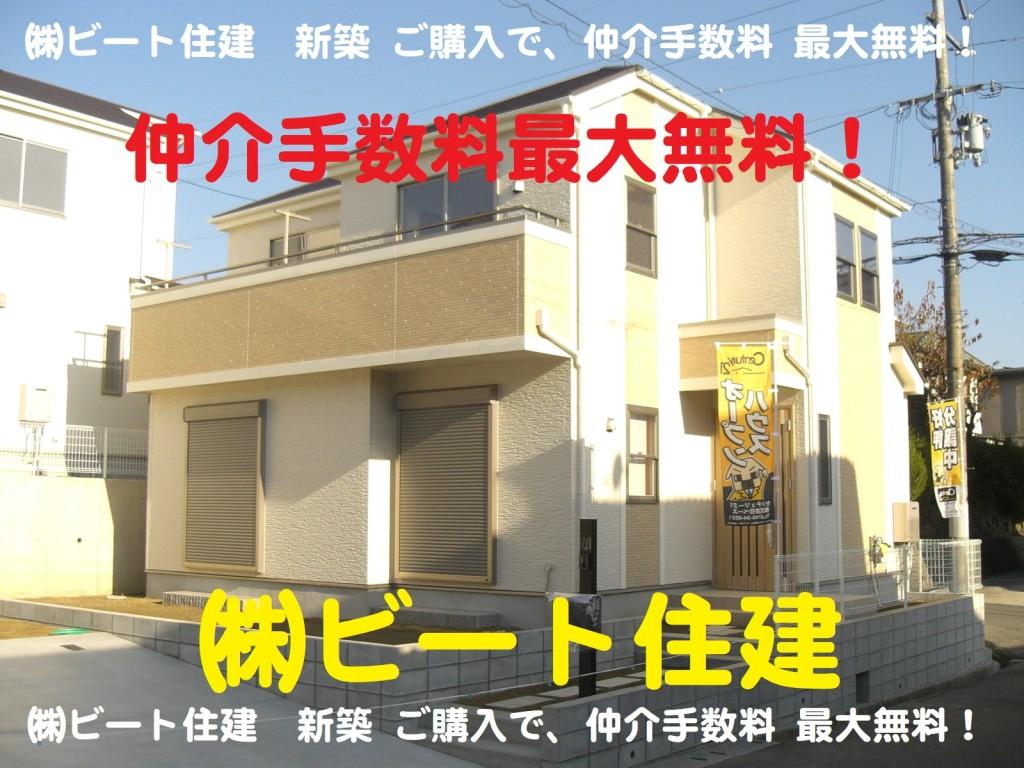 飯田グループ 新築 ご購入で、仲介手数料 最大無料で、ご購入して頂けます!  ビート住建 住宅ローン代行費用も無料です! (30)