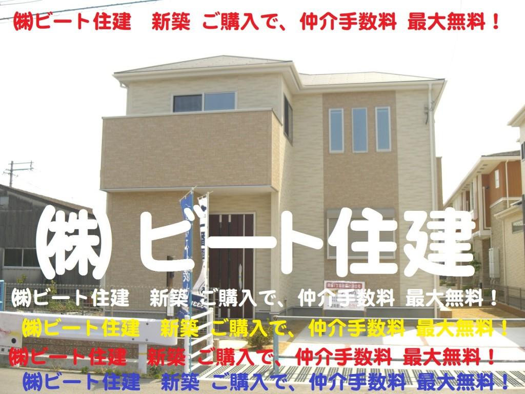 飯田グループ 新築 ご購入で、仲介手数料 最大無料で、ご購入して頂けます!  ビート住建 住宅ローン代行費用も無料です! (11)