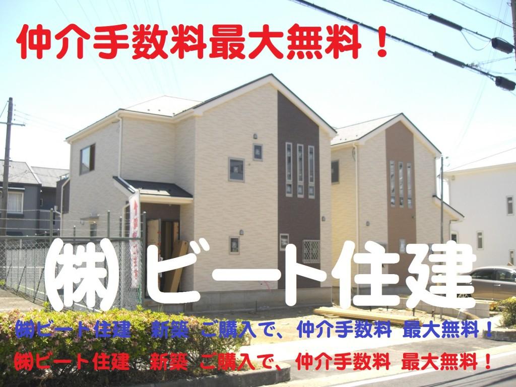 飯田グループ 新築 ご購入で、仲介手数料 最大無料で、ご購入して頂けます!  ビート住建 住宅ローン代行費用も無料です! (13)