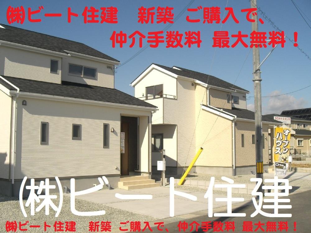飯田グループ 新築 ご購入で、仲介手数料 最大無料で、ご購入して頂けます!  ビート住建 住宅ローン代行費用も無料です! (29)