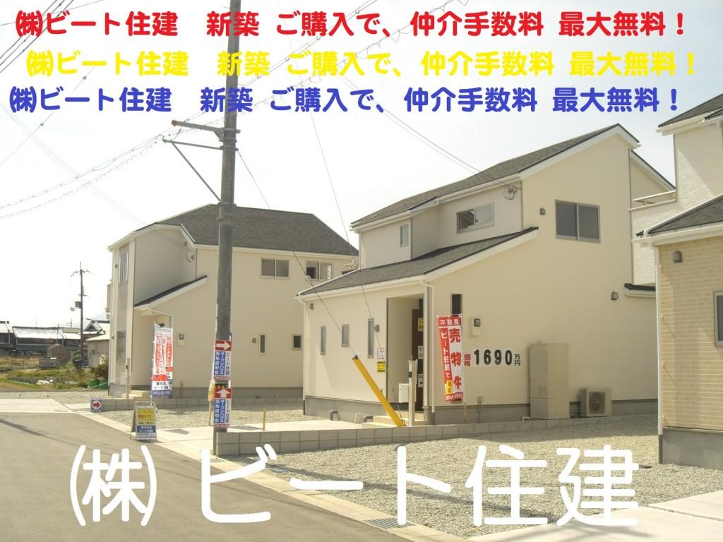 飯田グループ 新築 ご購入で、仲介手数料 最大無料で、ご購入して頂けます!  ビート住建 住宅ローン代行費用も無料です! (8)