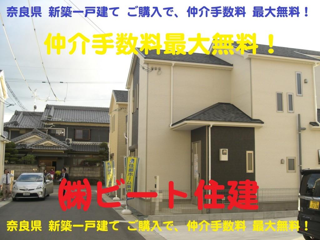 飯田グループ 新築 ご購入で、仲介手数料 最大無料で、ご購入して頂けます!  ビート住建 住宅ローン代行費用も無料です! (67)