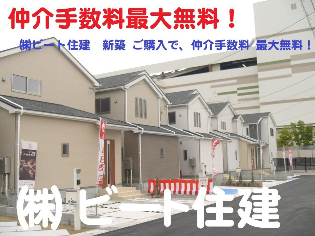 飯田グループ 新築 ご購入で、仲介手数料 最大無料で、ご購入して頂けます!  ビート住建 住宅ローン代行費用も無料です! (22)