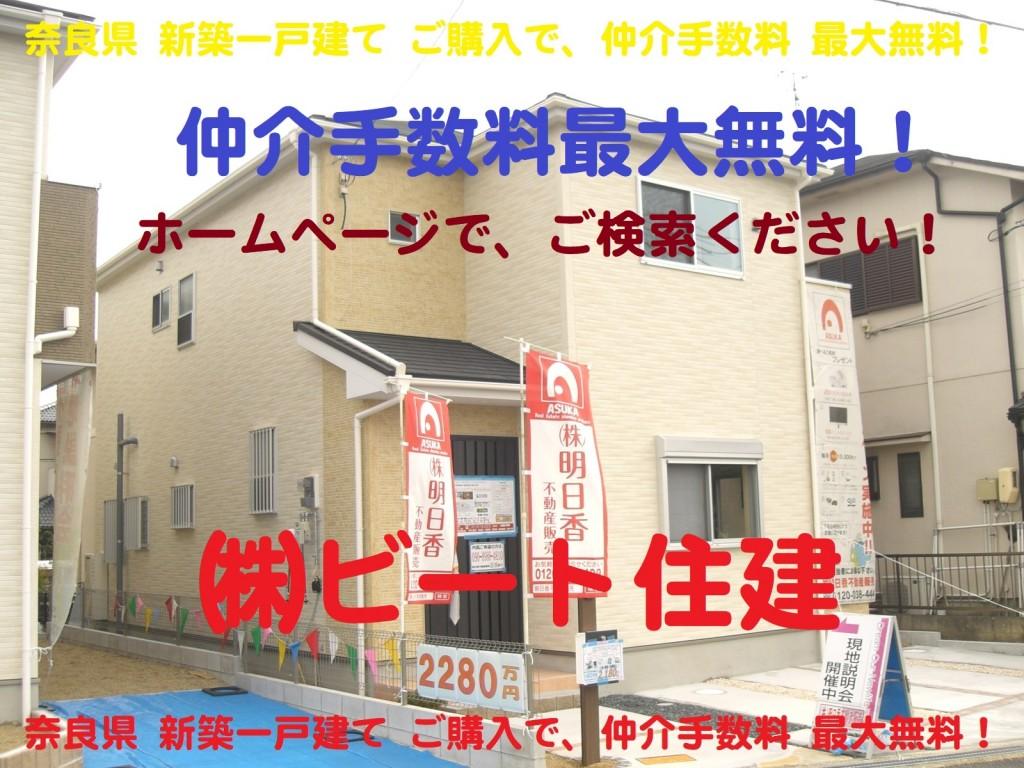 飯田グループ 新築 ご購入で、仲介手数料 最大無料で、ご購入して頂けます!  ビート住建 住宅ローン代行費用も無料です! (59)