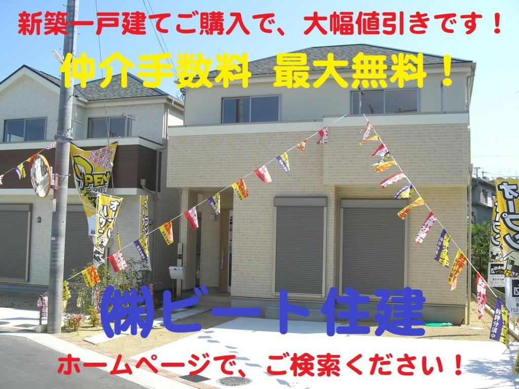 飯田グループ 新築 ご購入で、仲介手数料 最大無料で、ご購入して頂けます!  ビート住建 住宅ローン代行費用も無料です! (51)