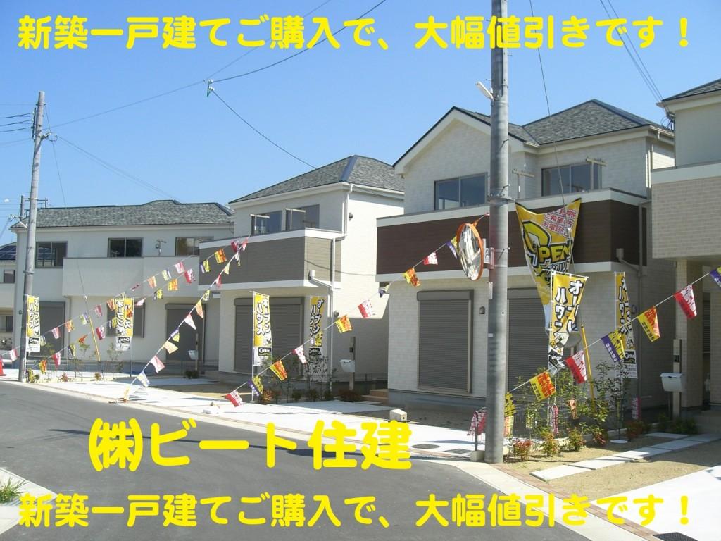 飯田グループ 新築 ご購入で、仲介手数料 最大無料で、ご購入して頂けます!  ビート住建 住宅ローン代行費用も無料です! (50)