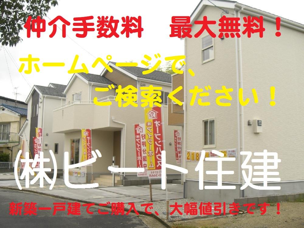 飯田グループ 新築 ご購入で、仲介手数料 最大無料で、ご購入して頂けます!  ビート住建 住宅ローン代行費用も無料です! (24)