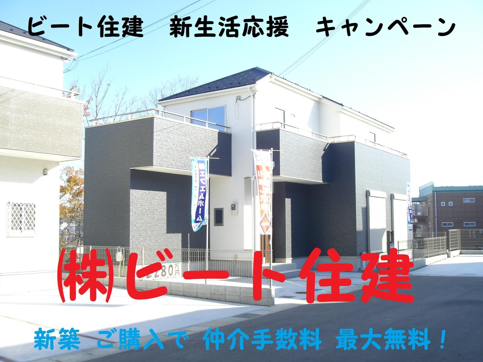 新築住宅 ご購入で、仲介手数料 最大無料  現地へのご案内も お気軽にお申し付けください。
