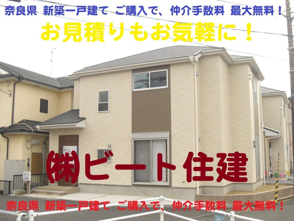 飯田グループ 新築 ご購入で、仲介手数料 最大無料で、ご購入して頂けます!  ビート住建 住宅ローン代行費用も無料です! (57)