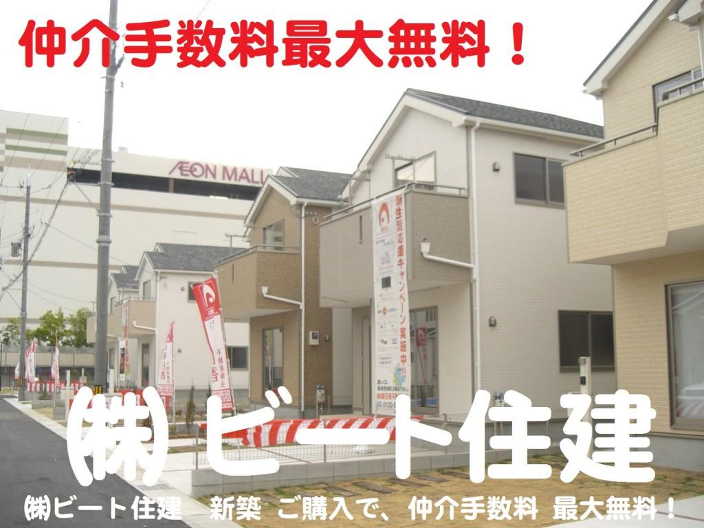 飯田グループ 新築 ご購入で、仲介手数料 最大無料で、ご購入して頂けます!  ビート住建 住宅ローン代行費用も無料です! (20)