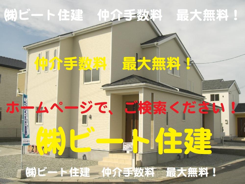 飯田グループ 新築 ご購入で、仲介手数料 最大無料で、ご購入して頂けます!  ビート住建 住宅ローン代行費用も無料です! (27)